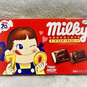 不二家 ミルキーチョコレート 70周年ver.