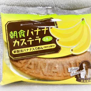 朝食バナナカステラ
