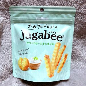 太めウェーブカットのJagabee(じゃがビー)サワークリームオニオン味