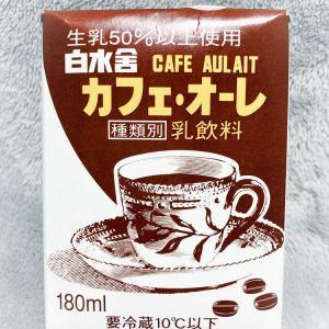 白水舎乳業 カフェ・オーレ