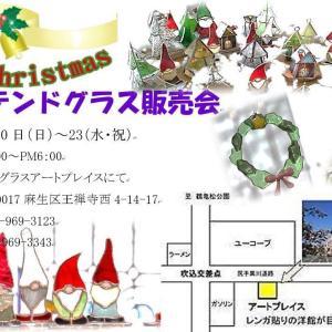 クリスマス ステンドグラス販売会