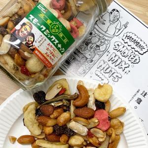 【MUNCHIE FOODS】KATAKEN'S SMOKED MIX NUTS.