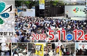 栄ミナミ音楽祭2019