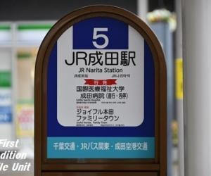 【運行開始】千葉交通・成田空港交通・ジェイアールバス関東/国際医療福祉大学成田病院線