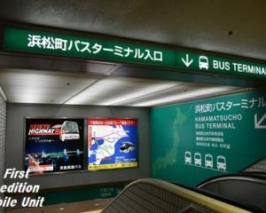 【ダイヤ改正】千葉交通、京成バス・令和2年9月15日限りで「銚子東京線」の浜松町BT乗り入れ終了
