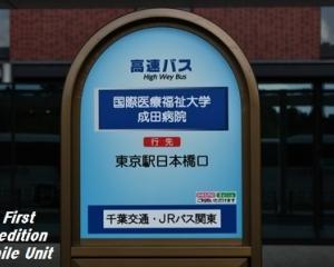 【話題】千葉交通・ジェイアールバス関東、匝瑳線ダイヤ改正で「国際医療福祉大学成田病院」停留所を新設