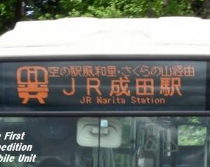 【ダイヤ改正】ジェイアールバス関東・多古本線(令和3年4月29日)~空の駅風和里しばやま・ひこうきの丘停留所を新設~