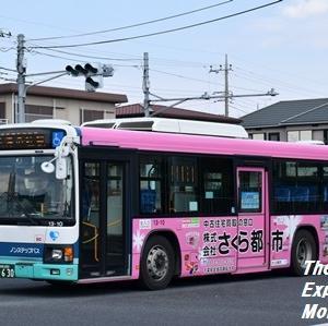 【ラッピング解除】千葉交通・13-10(さくら都市)