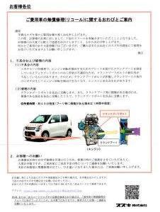 車のリコール通知