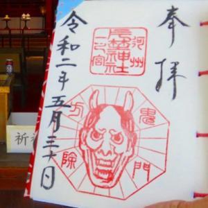 とんでもなく珍しい鬼の御朱印と焼き物がマニアで有名な片埜神社 大阪枚方牧野