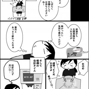 四十路の妊活【31】