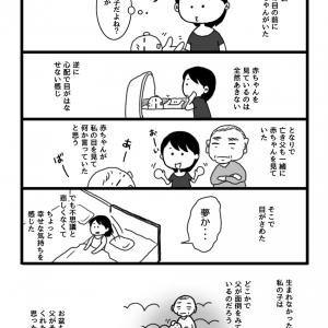 四十路の妊活【番外編】