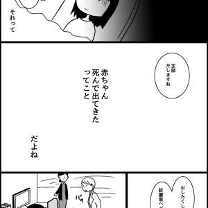 四十路の妊活【37】