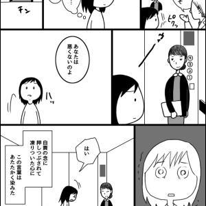 四十路の妊活【38】