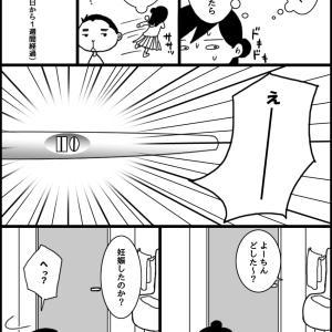 四十路の妊活【34】