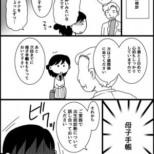 四十路の妊活【35】