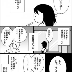四十路の妊活【32】