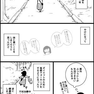 四十路の妊活【33】