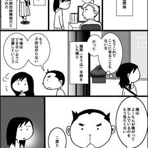 四十路の妊活【最終回】