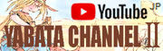 YouTube「YABATA CHANNEL II」開設。