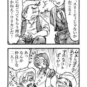 「まけるな!エリーちゃん」197