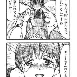 「まけるな!エリーちゃん」198