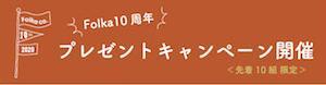 「暮らすびと vol.11」