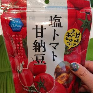 塩トマト甘納豆