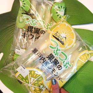 つぶつぶ果汁のレモンバー★キウイバー