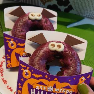 ミスドのハロウィン☆「ばたばたコウモリ」