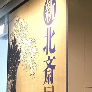 東京遠征~新・北斎展~