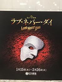 久しぶりの東京遠征-Love Never Dies-