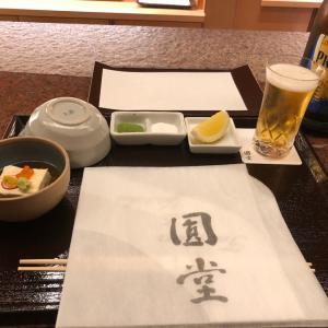 【京都祇園】天ぷら【八坂圓堂】