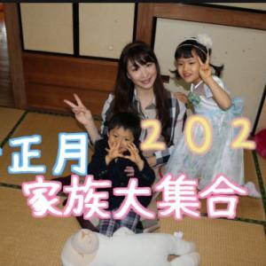 Vlog♪2020お正月【家族大集合』