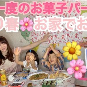 2020春【お家でお花見】月に一度のお菓子パーティー