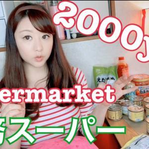 【業務スーパー】大容量コスパ商品【2000円以内購入品】