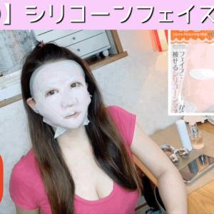 【おうち美容】DAISOシリコーンフェイスマスク