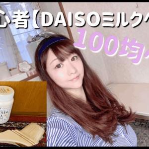 DIY初心者【DAISOミルクペイント】100均ペンキ