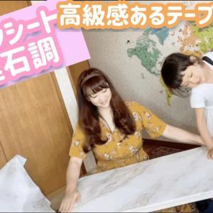【DIY】リメイクシート大理石調で高級感あるテーブルに変身