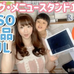 【DAISO購入品】本やタブレットに便利!【カタログ・メニュースタンド】