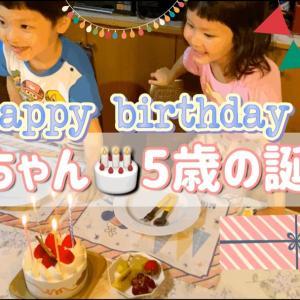【シングルマザー】娘5歳のお誕生日【パパがほしいか気になるこの頃】
