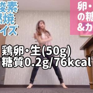 3分エクササイズ【卵・卵料理の糖質量&カロリー】一緒に運動しよう