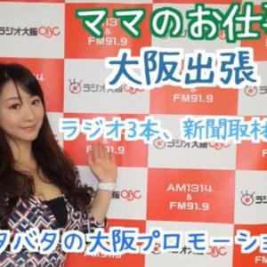 【シングルマザーのお仕事】大阪出張ラジオ3本、新聞取材1本バタバタの大阪プロモーション