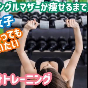 下半身筋トレ【運動は自分を好きになる最強ツール】