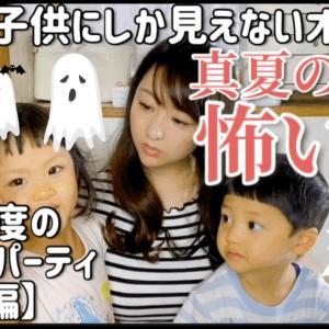 【真夏の夜の怖い話】子供にしか見えないオバケ⁉︎家に誰かが住んでいる⁉︎