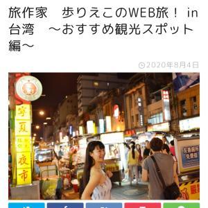 新連載【旅作家 歩りえこのWEB旅】台湾編