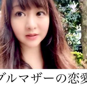 【シングルマザーの恋愛事情】