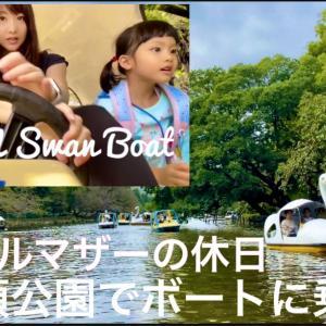 【井の頭公園でボートに乗ろう】シングルマザーの休日