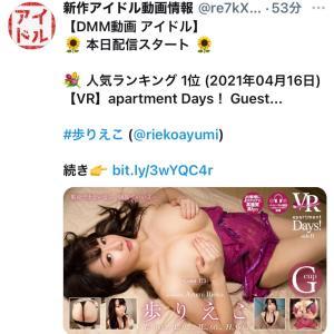 新作VRグラビア2作目本日発売【初のランキング1位】