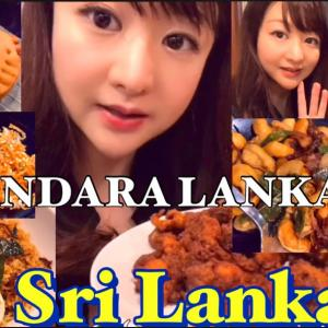 【世界の伝統料理レストラン】スリランカ料理バンダラランカのディナー